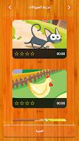 تطبيق Animal Puzzle Games للأندرويد 2019 - صورة لقطة شاشة (1)