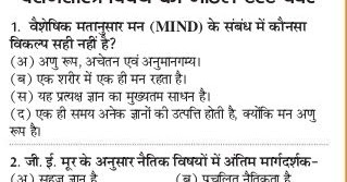 rajasthan current affairs 2016 in hindi pdf