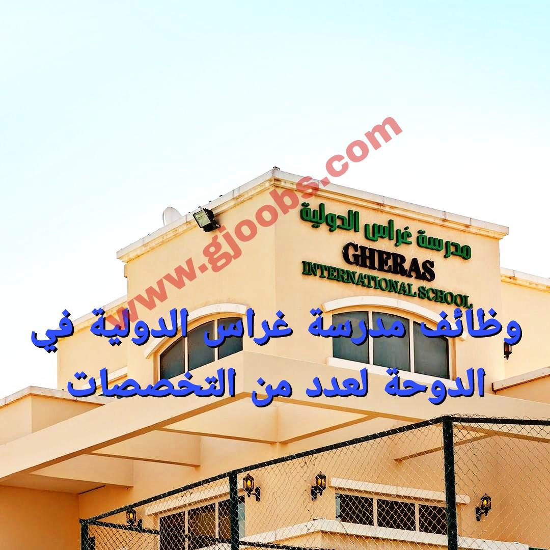 مدرسة غراس الدولية في الدوحة