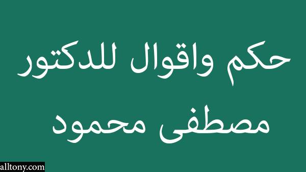 حكم واقوال للدكتور مصطفى محمود