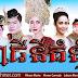 CH7 Thai Drama -Reachany Komnum [30-32Ep]