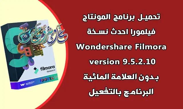 تحميل برنامج تعديل الفيديو فيلمورا Wondershare Filmora 9.5.2.10 Full Version بالتفعيل.