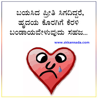 sad Love Quotes in Kannada