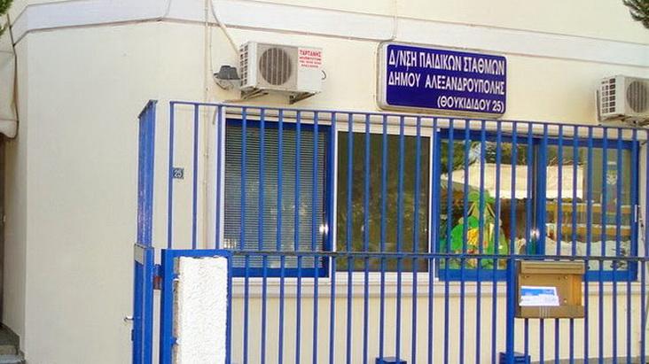 Η Λαϊκή Συσπείρωση για τις 8ωρες συμβάσεις ΕΣΠΑ των Παιδικών Σταθμών του Δήμου Αλεξανδρούπολης