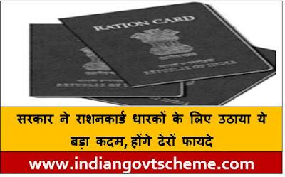big step for ration card holders