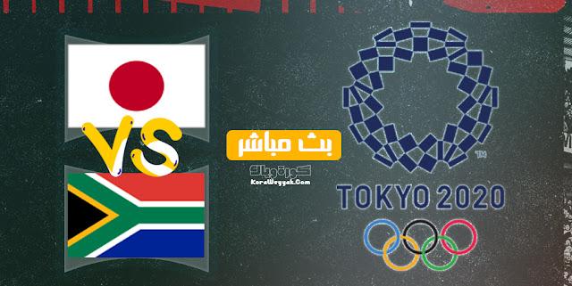 نتيجة مباراة اليابان وجنوب إفريقيا بتاريخ 22-07-2021 الألعاب الأولمبية 2020