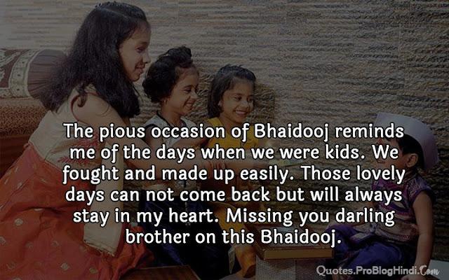 bhai dooj quotes for brother