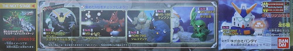 Bandai SD Mobile Suit Gundam Dash 07 Gashapon Figure TOLRO-800 Torohachi