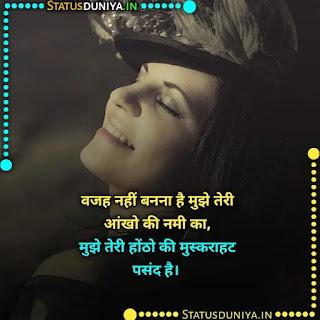 Smile Shayari Photo Images In Hindi, वजह नहीं बनना है मुझे तेरी आंखो की नमी का,  मुझे तेरी होंठो की मुस्कराहट पसंद है।