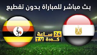 مشاهدة مباراة اوغندا ومصر بث مباشر بتاريخ 30-06-2019 كأس الأمم الأفريقية