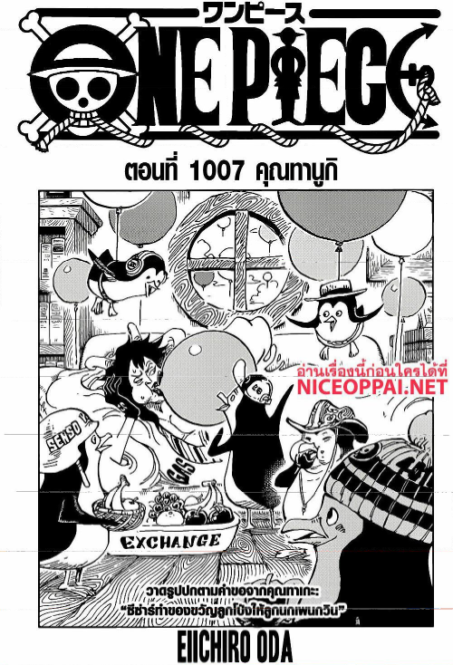 One Piece 1007 TH