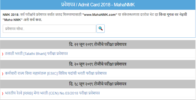 NMK - Download Admit Card