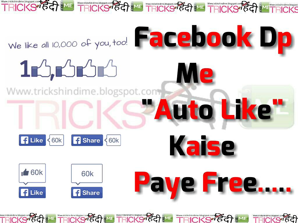 Facebook Auto Like Aur Auto Comments Freeeeeeeeeeeee  Me ksise Use