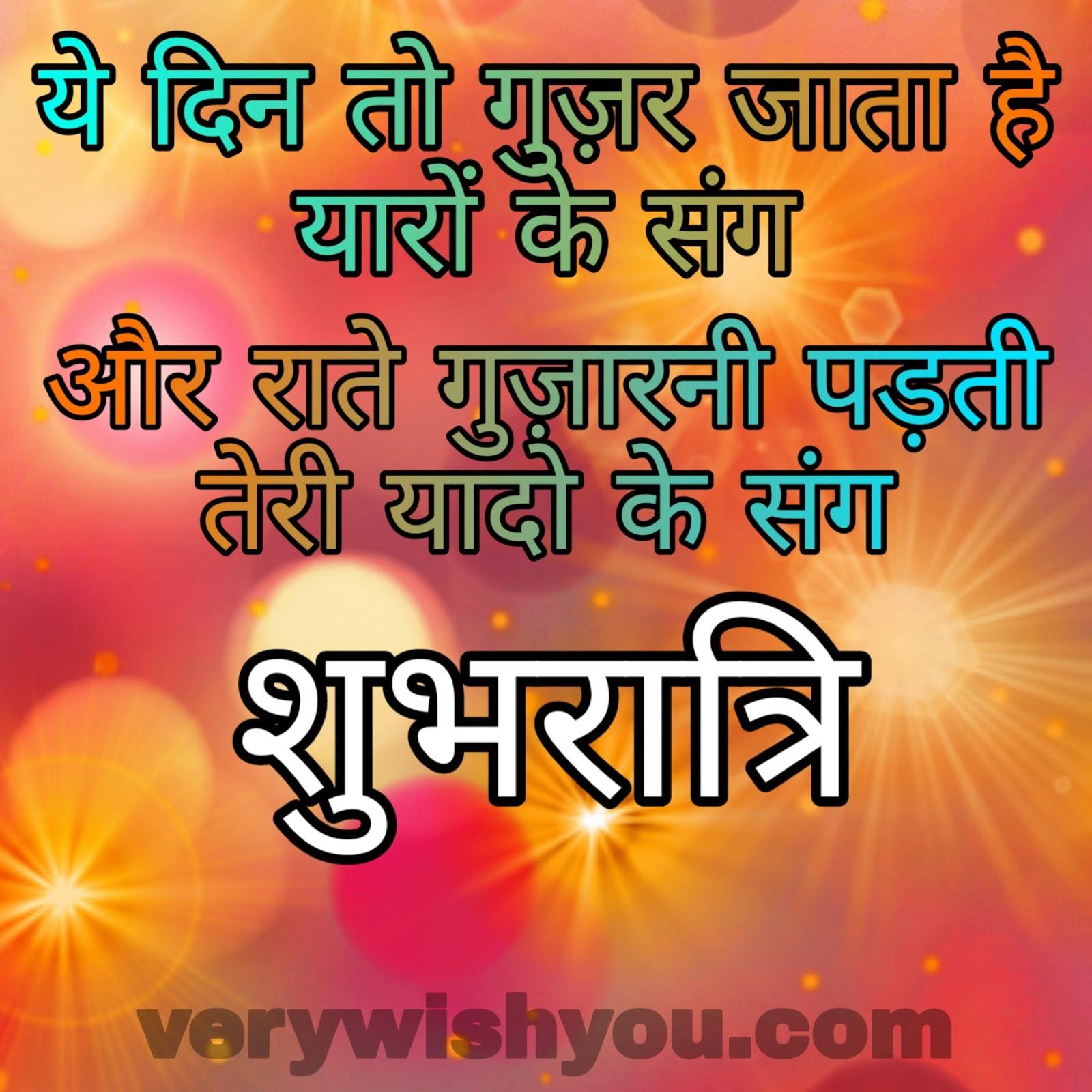 good night shayari in hindi image