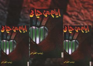 ملخص كتاب أيام من حياتي (في سجون عبد الناصر)