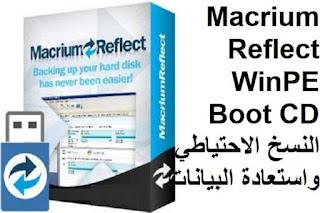 Macrium Reflect WinPE Boot CD النسخ الاحتياطي واستعادة البيانات