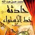حادثة خط الاستواء : مسرحية pdf - محمد حسن عبدالله