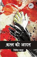 किताब परिचय: कत्ल की आदत - जितेन्द्र माथुर