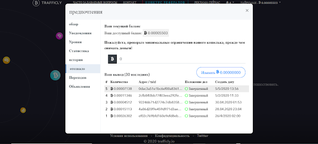скриншот выплат trafficlyio
