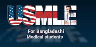 USMLE for Bangladeshi medical students and doctors