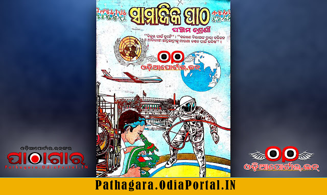 Samajika Patha (ସାମାଜିକ ପାଠ) [2000] Class-5 School Book - Download Free e-Book (HQ PDF), Read online or Download Samajika Patha (ସାମାଜିକ ପାଠ) Text Book of Class -5, published in the year 2000 by Schools and Mass Education Department, Government of Odisha and prepared by Board of Secondary Education, Odisha.