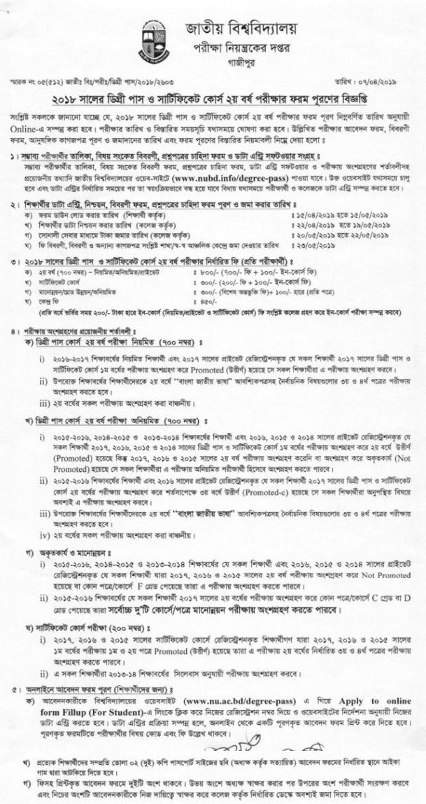 Degree 2nd year routine 2019 in Bangladesh
