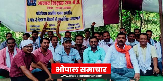 ADHYAPAK आंदोलन सफल: वेतन के लिए आवंटन जारी | MP EMPLOYEE NEWS