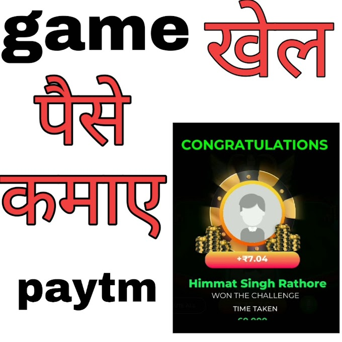 Game khel kar paise kamaye मोबाइल गेम खेले पैसे कमाये