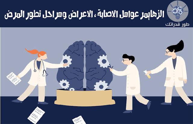 الزهايمر عوامل الاصابة ، الاعراض ومراحل تطور المرض