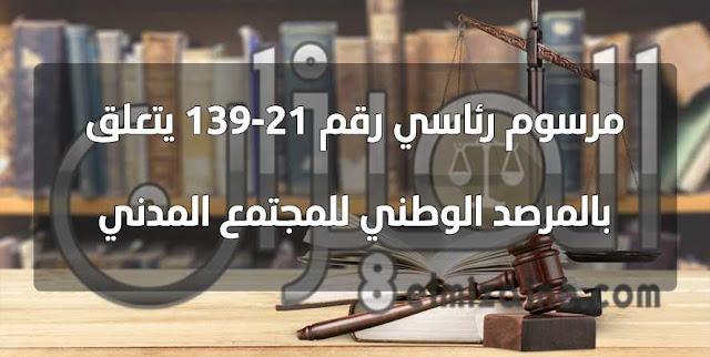 مرسوم رئاسي رقم 21-139 يتعلق بالمرصد الوطني للمجتمع المدني PDF
