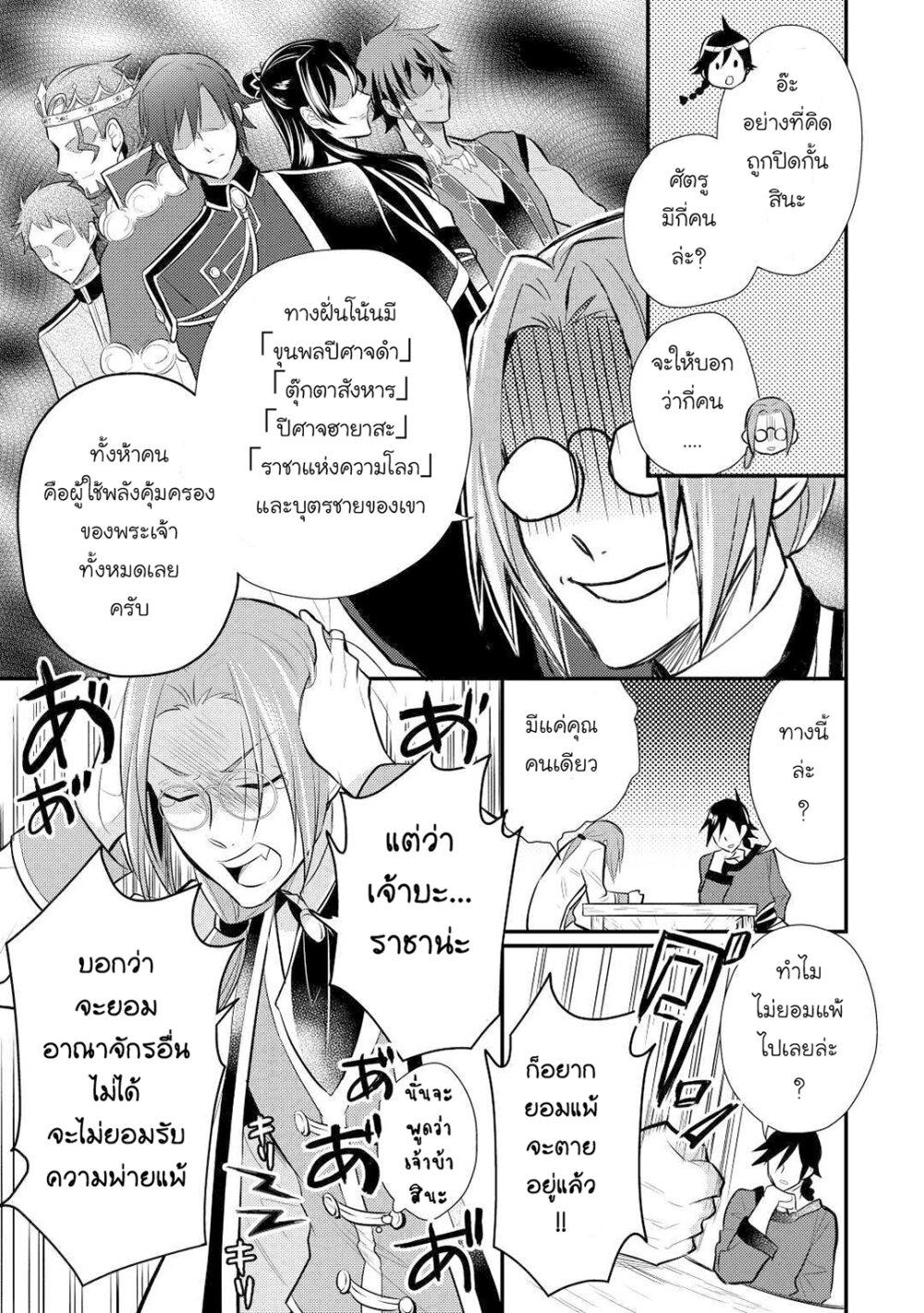 อ่านการ์ตูน Daites Ryou Koubouki ตอนที่ 25 หน้าที่ 19