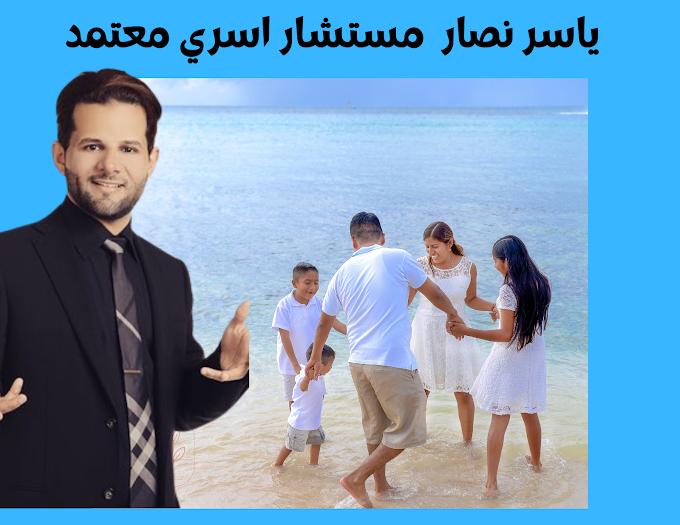 رقم مستشار اسري الاستشاري الاسري ياسر نصار بجده اتصل الان 0557373131