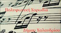 Πολυφωνική Χορωδία Δήμου Χαλανδρίου - Ξεκινούν οι ακροάσεις.