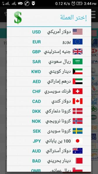 إختيار العملة المطلوب معرفة سعرها الأن بالبنوك