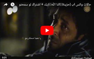 مواقع تنزيل فيديوهات واتس حزينه