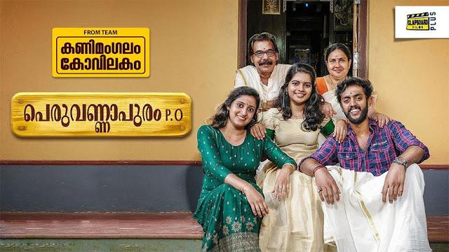 Peruvannapuram PO Malayalam web series, www.mallurelease.com, kanimangalam kovilakam, rajesh mohan, rafi dq, tony jose, mudiyanaya puthran, anagha stibin, akhil kamal, anitta shaju, sreelakshmi nair