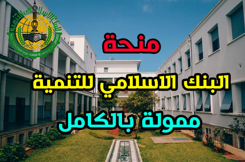 منحة البنك الإسلامي للتنمية 2020 لدراسة البكالوريوس والماجستير والدكتوراة ( ممولة بالكامل)