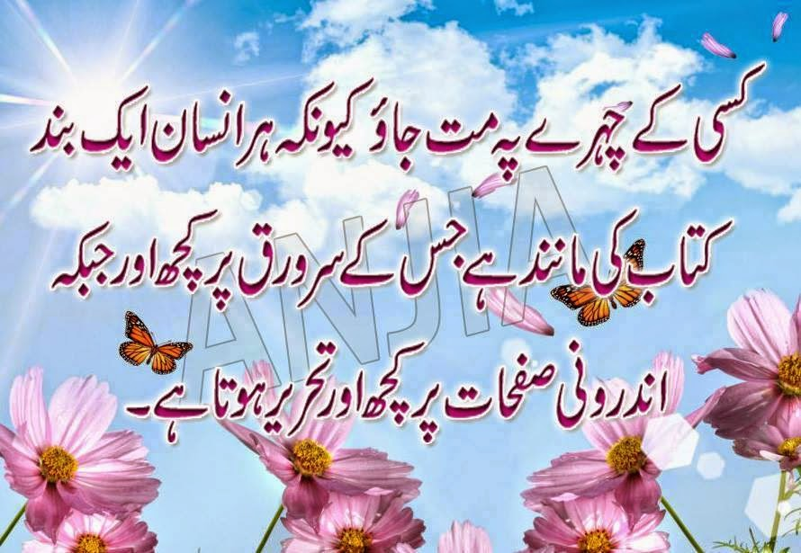 Sad Quotes Wallpapers For Him Urdu Poetry Lovers Choice Urdu Poetry Leatest Urdu