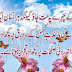 Quotes | Urdu Quotes | Quotes About Life | Inspirational Quotes | Urdu Poetry World