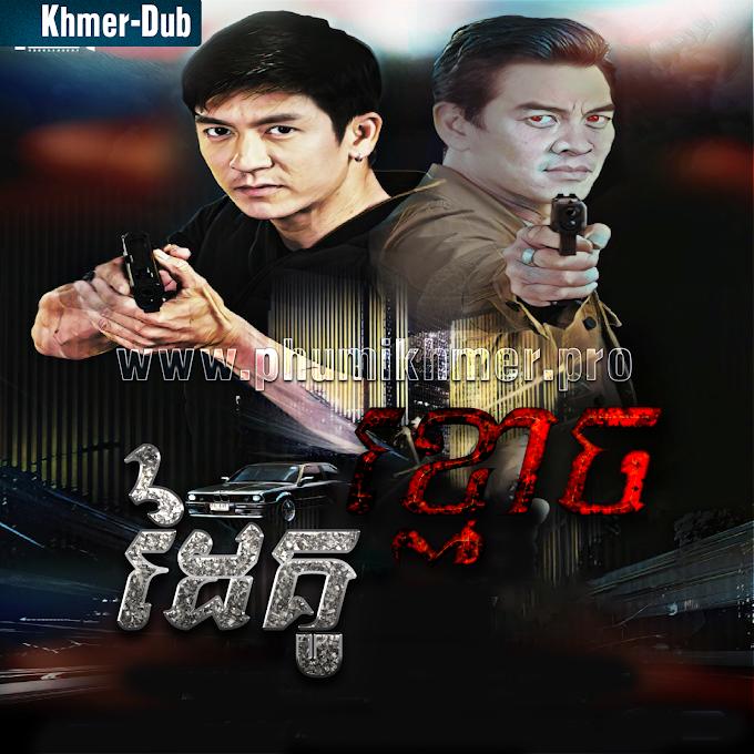 Dai Kou Khmoach [Ep.18-19]