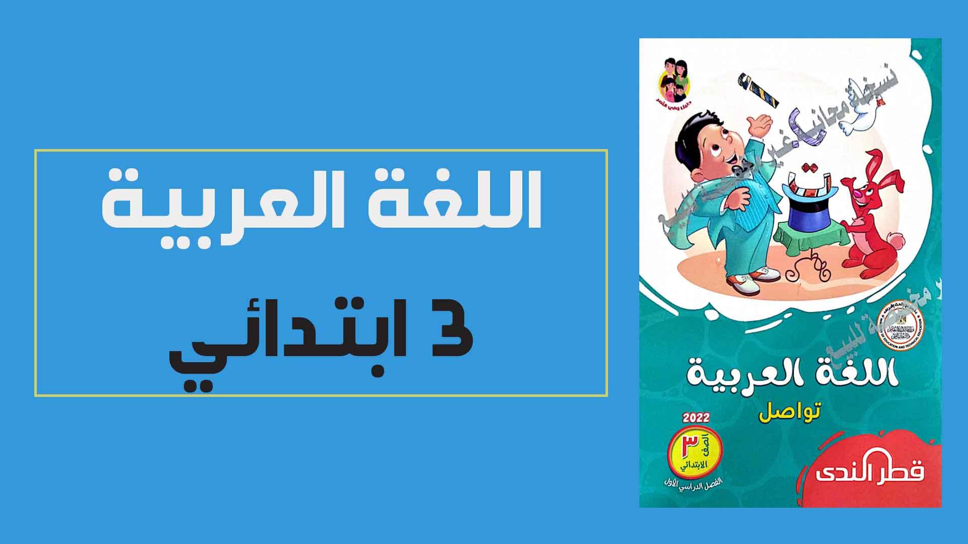تحميل كتاب قطر الندى فى اللغة العربية للصف الثالث الابتدائي الترم الاول 2022 (النسخة الجديدة)