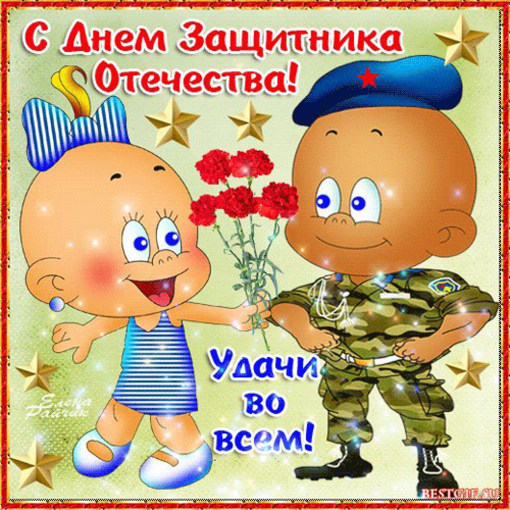 ❶Детское поздравление с 23 февраля Поздравление с 23 февраля для смс Search photos by zzosay  }