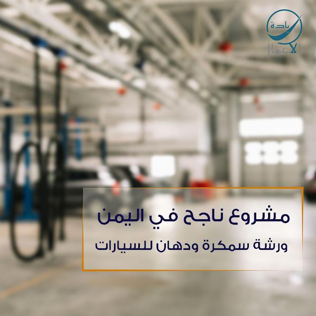 نموذج لمشروع ناجح في اليمن ورشة سمكرة ورنج ودهان للسيارت مع عمل دراسة جدوى متكاملة وما هي الاقسام التي يحتوي عليها المشروع.