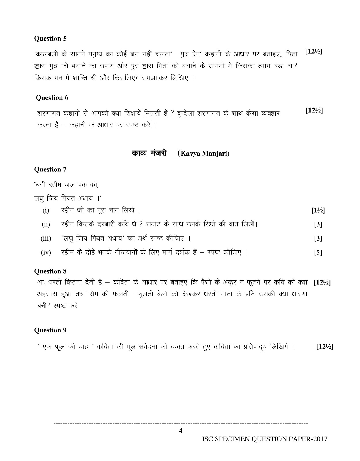 isc 2017 class 12th Hindi sample question paper