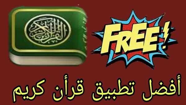 أفضل تطبيق مجاني للقرآن الكريم Quran في شهر رمضان الكريم