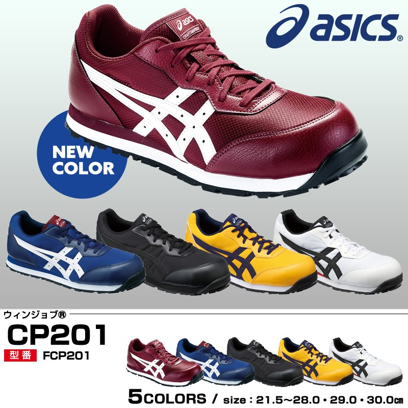 CATALOGUE SAFETY SHOES JAPAN