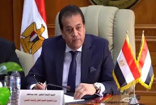 لأستاذ الدكتور خالد عبد الغفار وزير التعليم العالى والبحث العلمى
