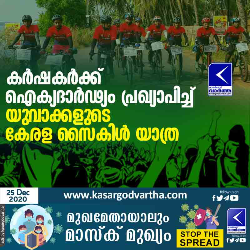 Kerala Cycle Journey of the Youth declaring solidarity with the farmers