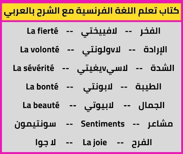 تحميل كتاب تعلم اللغة الفرنسية