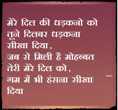 shayri in hindi, nice shayari